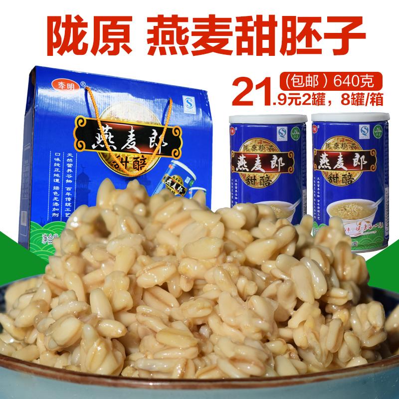 买3份发8罐】西北甘肃兰州陇原特产小吃甜醅子甜胚子醪糟500g包邮