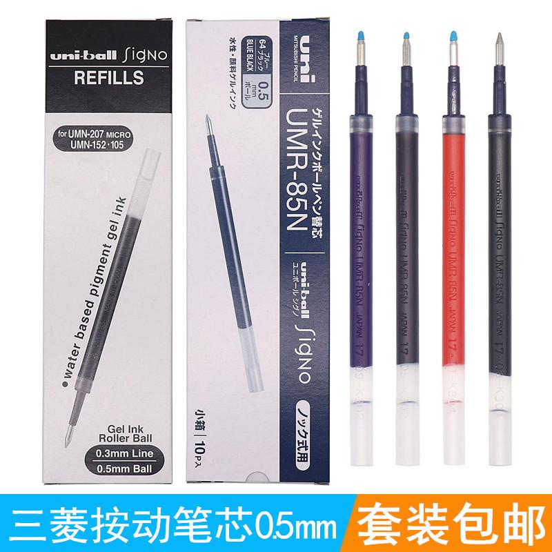 包邮 UNI三菱UMR-85/85n中性笔芯 按动水笔芯适用UMN-105/155/152
