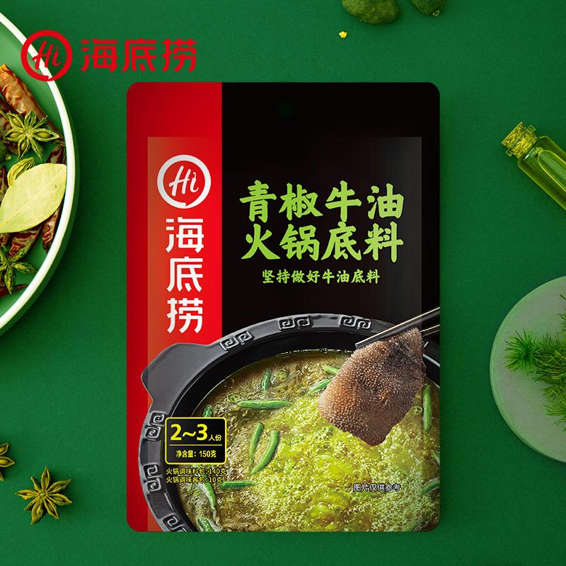 14.90元包邮海底捞青椒牛油150g正品火锅料