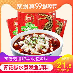 新好青花椒水煮嫩鱼调料220g*3袋装麻辣味四川特产包邮