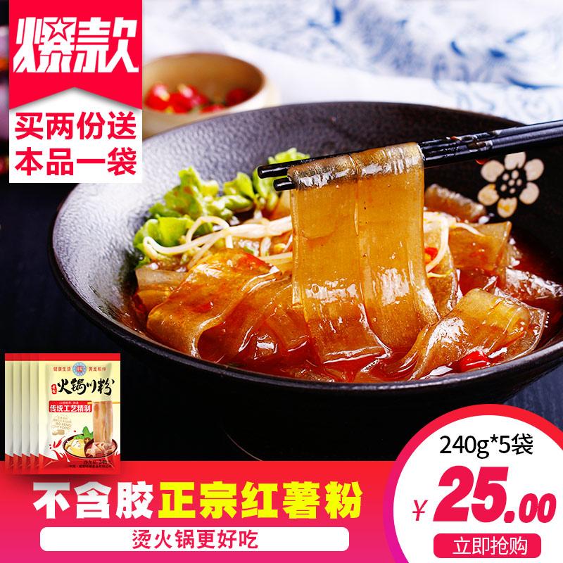 Жёлтый дракон блюдо река порошок 240g*5 мешок красный сладкий картофель вермишель красный сладкий картофель порошок порошок провинция сычуань блюдо порошок Шао порошок Шао кожа