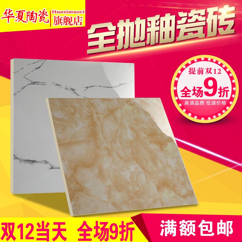 全抛釉地砖 金刚石瓷砖800x800客厅通体大理石防滑砖负离子地板砖