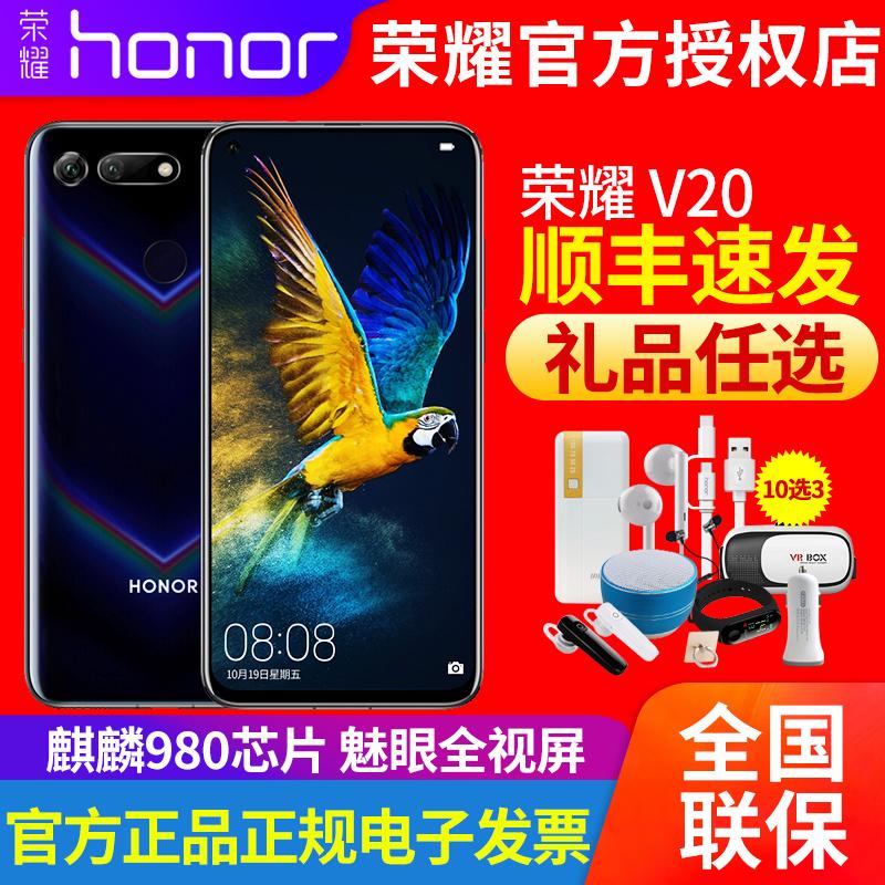 券后2399.00元honor/荣耀 荣耀V20 游戏手机 麒麟980芯片 4800万深感相机 魅眼