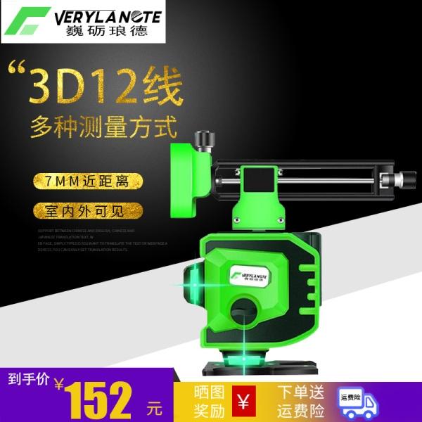 佳宝丽12线水平仪绿光红外线两用强光蓝光激光贴地仪贴墙仪高精度