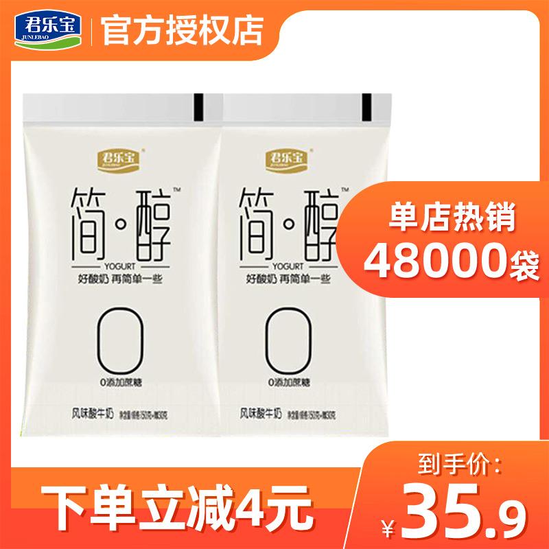 君乐宝酸奶简醇无糖酸奶0蔗糖酸奶慢醇炭烧酸奶非脱脂酸奶12袋装图片