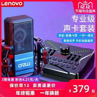 联想UC02手机声卡套装网红直播麦克风电脑通用USB外置声卡台式机直播设备全套手机k歌适用苹果安卓唱歌专用