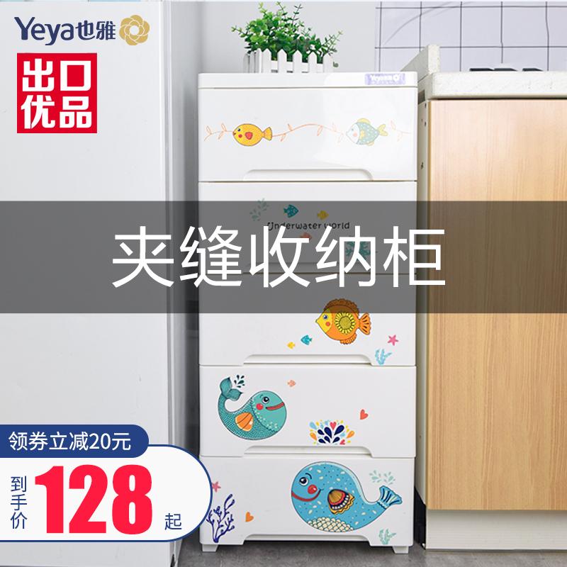 也雅儿童夹缝柜抽屉式38塑料窄柜玩具收纳柜零食储物柜置物小柜子11月18日最新优惠
