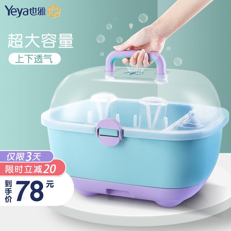 也雅婴儿放奶瓶收纳箱盒宝宝餐具用品沥水大号带盖防尘晾干奶瓶架