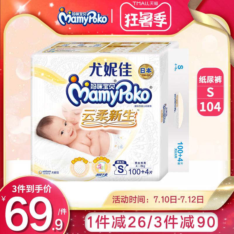 尤妮佳媽咪寶貝紙尿褲嬰兒初生S100+4片超薄透氣新生兒通用尿不濕