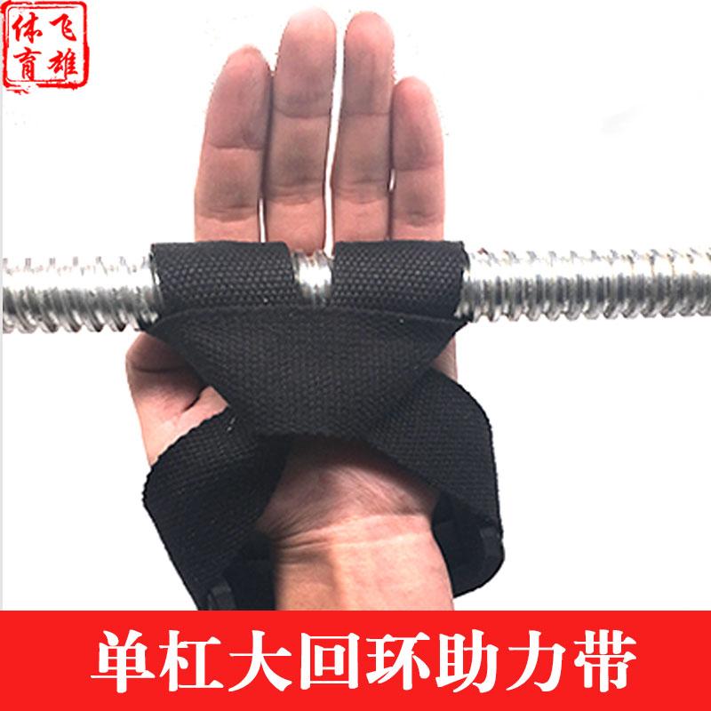 单杠大回环防脱保护套带护具/引体向上硬拉牛皮助力带