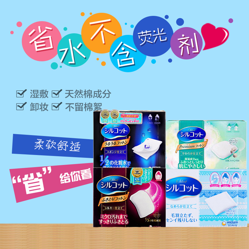 Japan unicharm 1 / 2 make-up cotton plant fiber face make-up cotton cleaning and wet dressing