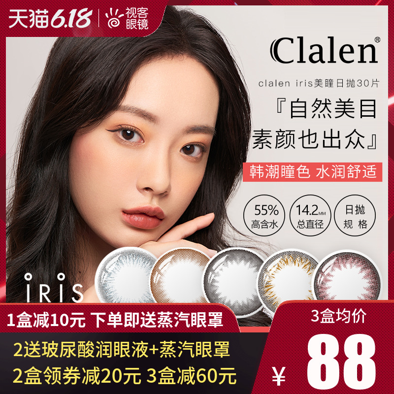 Claren inlome, South Korea, 30 pieces of iris contact lenses