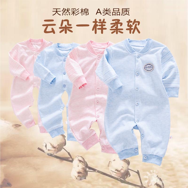 【天天特价】婴儿哈衣新生儿男女宝宝连体衣彩棉薄款春秋纯棉爬服