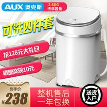 AUX/奥克斯洗脱一体单筒单桶家用大容量半全自动小型迷你洗衣机