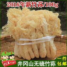 Сушеные продукты > Бамбук.