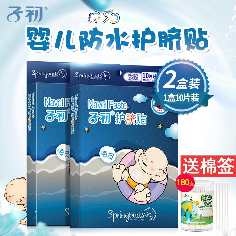 Сын рано ребенок рубец пупок паста новорожденных воздухопроницаемый защищать пупок паста ребенок купаться плавать водонепроницаемый пупок с наклейками 20 лист