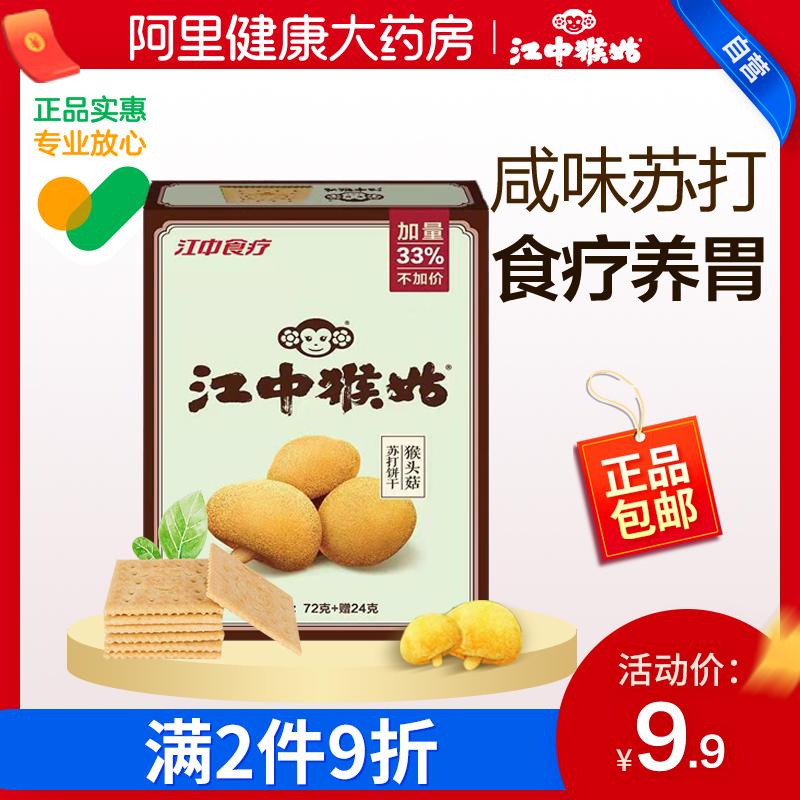 体験服:江中猿姑ビスケット96 g塩味ソーダおやつ猿頭茸ビスケット猿茸ビスケット