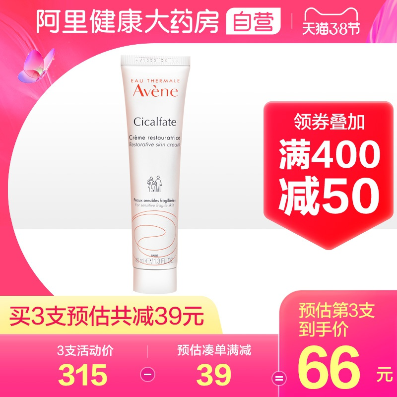 Avene / yayang Repair Cream 40ml moisturizing sensitive muscle repair barrier SOS white cream reddening, moisturizing and soothing