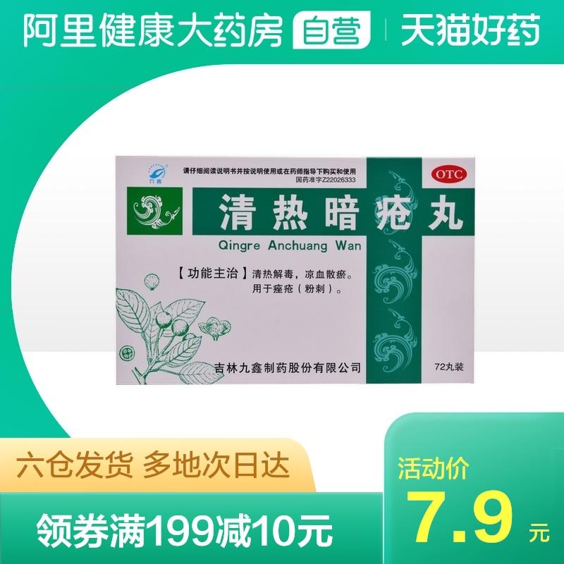 Jiuxin Qingre Anchuang pill 72 pills / box acne Xiehuo Tongfu Liangxue Sanyu sore furuncle redness acne
