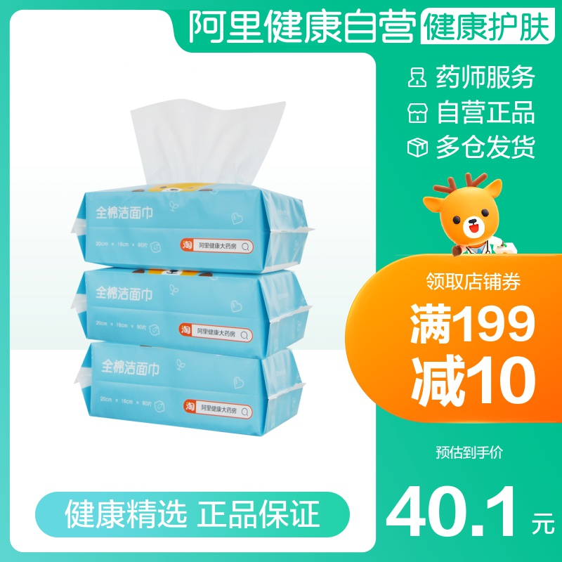 Ali health strictly selects all cotton soft towel cleanser, 90 pieces of disposable beauty and makeup remover * 3 packs