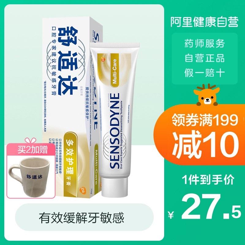快適な多効果ケア抗敏感歯磨き粉70 g/120 g/180 g口臭予防口腔ケア