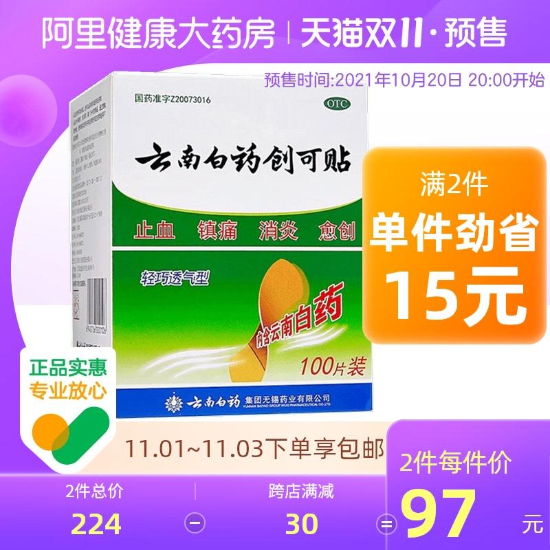 5 boxes] Yunnan Baiyao band aid 100 tablets / box