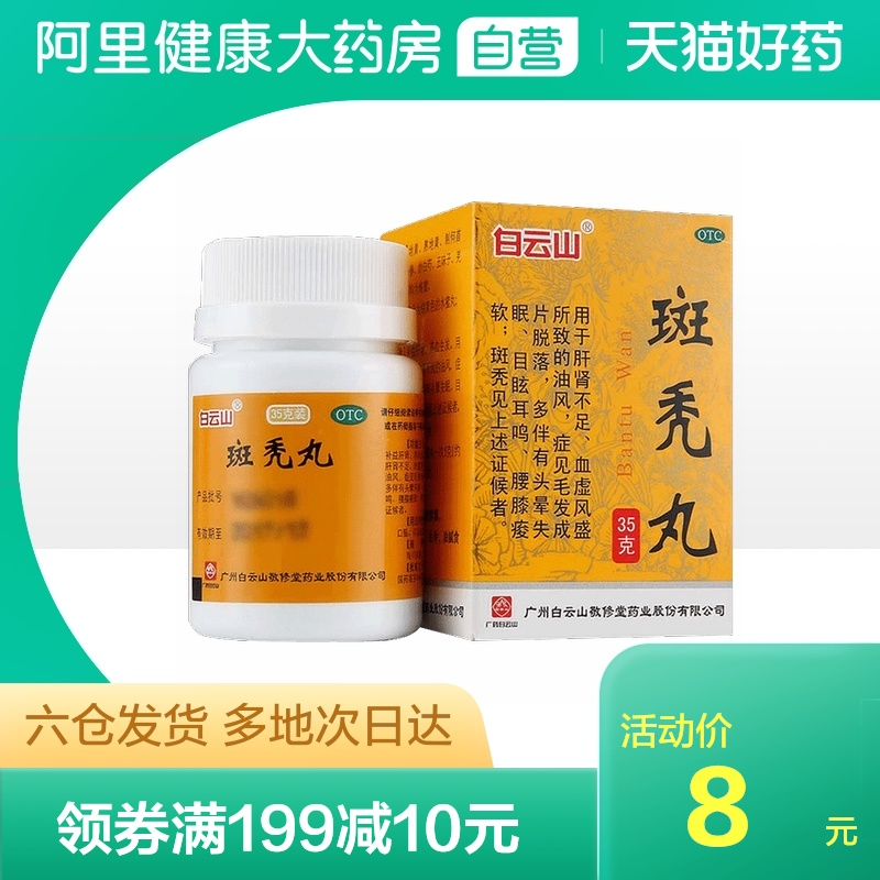 Baiyunshan jingxiutang baldness pill 35g traditional Chinese medicine prevents alopecia areata from growing hair, white hair nourishes liver and kidney, and hair loss