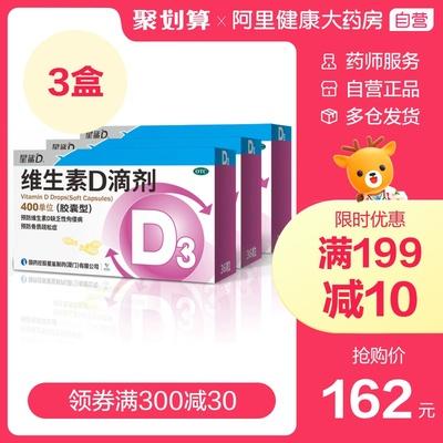3盒】星鲨维生素D滴剂36粒预防补钙佝偻病婴幼儿童鲨星d3正品