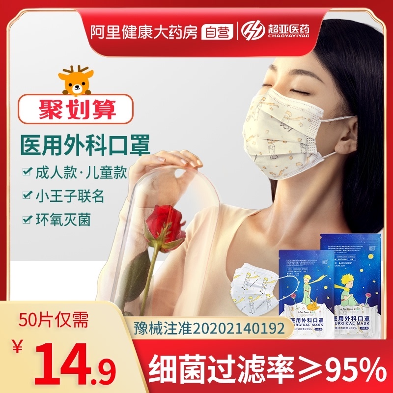 Super Asia little prince joint medical surgical mask adult disposable three-layer thin summer protective medical mask
