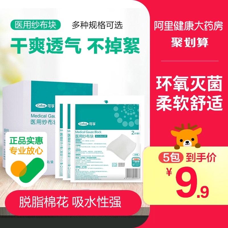 Medical gauze sterilization and disinfection gauze block infant disposable sterile sand dressing degreasing elastic bandage medical roll