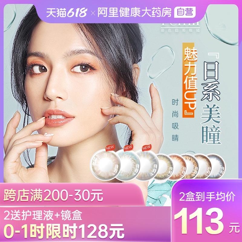 日本妃蜜莉美瞳月抛彩色隐形近视眼镜6片装大直径进口官网正品