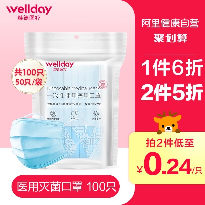 Vader medical mask disposable medical mask three-layer sterilization, dustproof, breathable, anti haze protection 50 men and women
