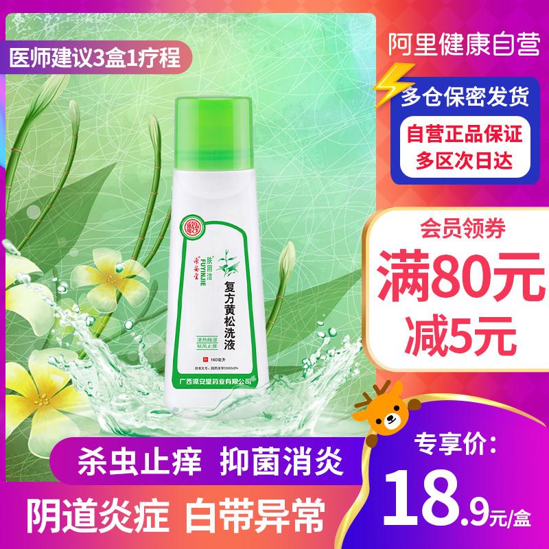 源安堂の肌の陰潔な復方黄松の洗剤の外陰のかゆいかび性膣炎の私処は殺菌してかゆみを止めます。