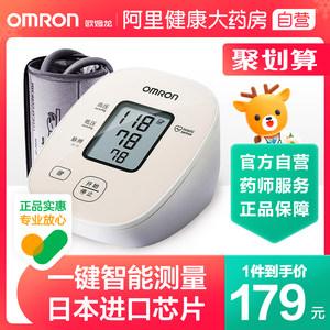 欧姆龙血压测量仪家用电子量血压计测压表高精准老人臂式医用仪器