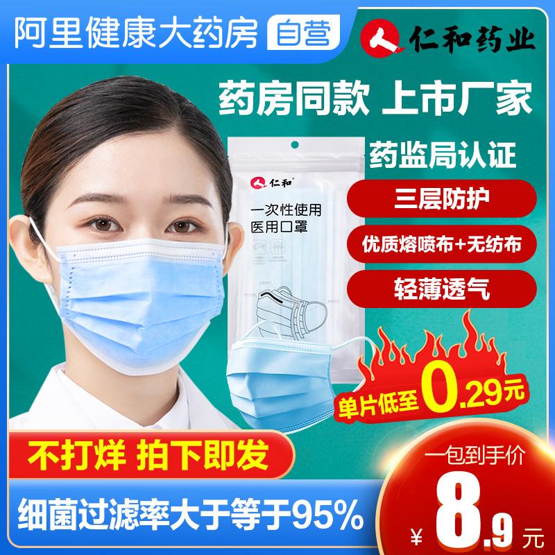 仁和一次性医用口罩医疗三层防护成人医生医科外用防风防寒大人