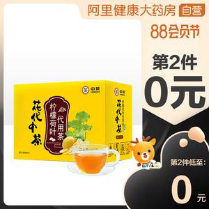 中粮玫瑰花茶柠檬茶袋泡组合菊花茉莉花美容养颜薄荷茯苓花草茶包