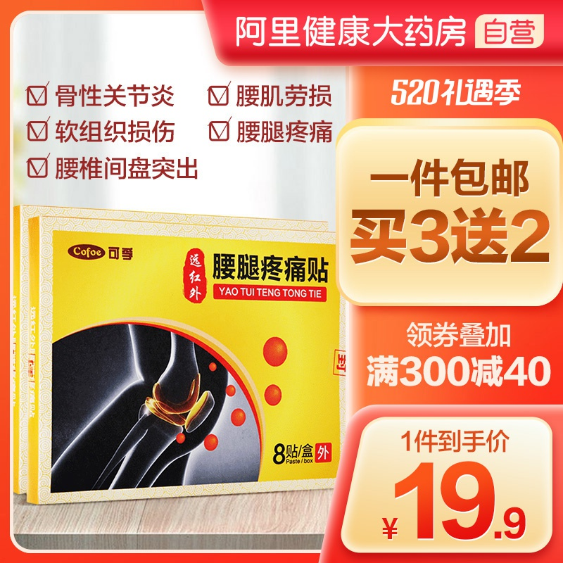 Far infrared physical therapy paste for scapulohumeral periarthritis, cervical spondylosis, lumbar muscle strain, lumbar disc herniation