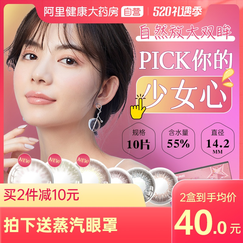 Haichang star eye beauty pupil day throw 5 pieces of color contact myopia large diameter natural hybrid net red