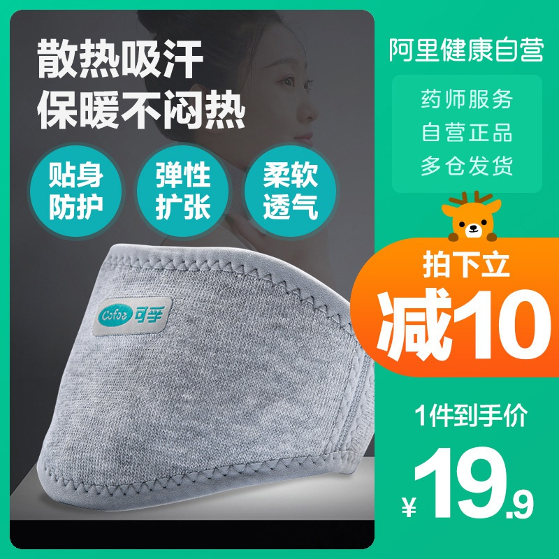 Neck protection belt cervical collar cover magnetic therapy magnet self heating warm protection sleeping artifact summer thin hot compress women