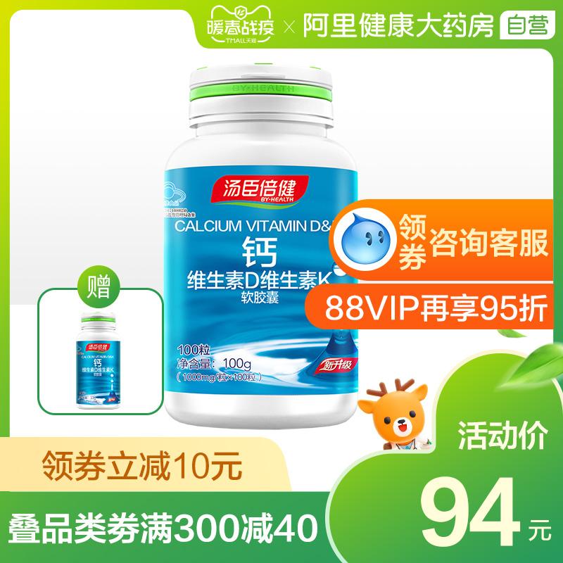 汤臣倍健液体钙Dk2钙片碳酸钙中老年成年孕妇官方天猫青少年儿童