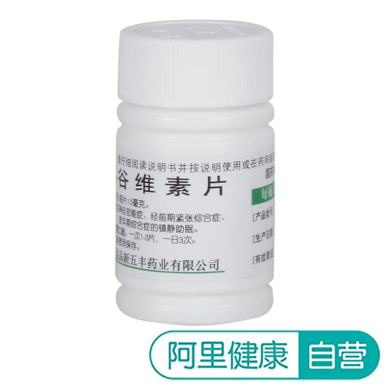 华东 谷维素片10mg*100片/瓶 维生素缺乏症更年期综合症紧张成人