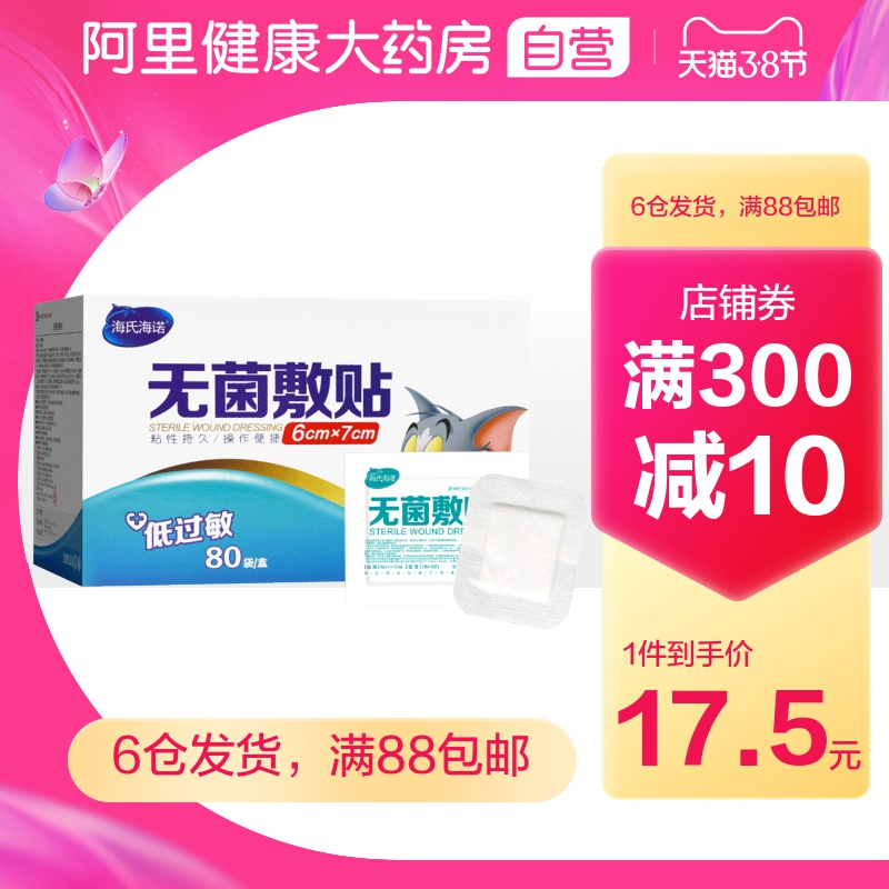 Haishi Hainuo sterile dressing medical large disposable self adhesive contact wound dressing bandage