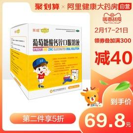 扶娃葡萄糖酸钙锌口服液10ml*36支儿童补钙补锌改善食欲口溶液图片
