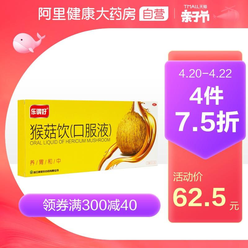 康恩贝猴菇饮12支胃酸反酸口服液价格/优惠_券后62.5元包邮