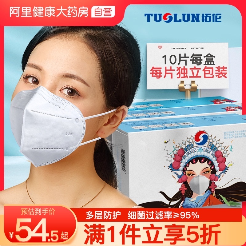 拓倫医療用防護マスク多層防塵N 95大人子供用一度に独立包装10個/ケース