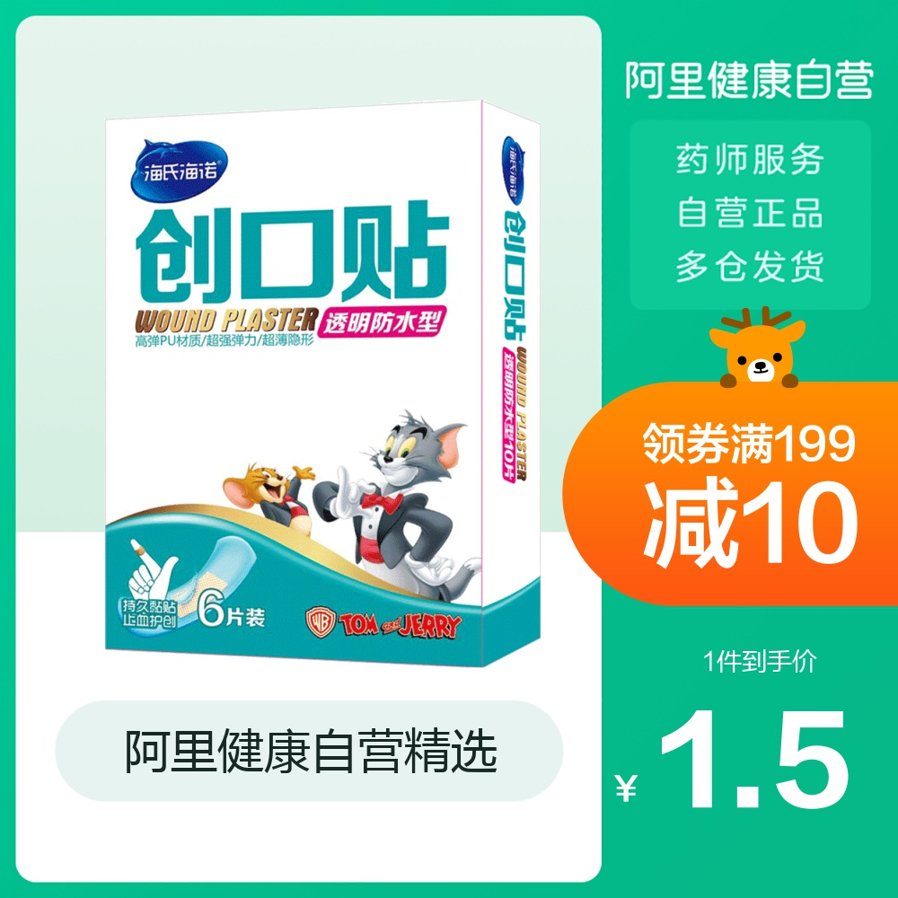 Heinrich Heinrich waterproof band aid invisible anti abrasion foot paste transparent waterproof band aid 6 pieces / box waterproof and breathable
