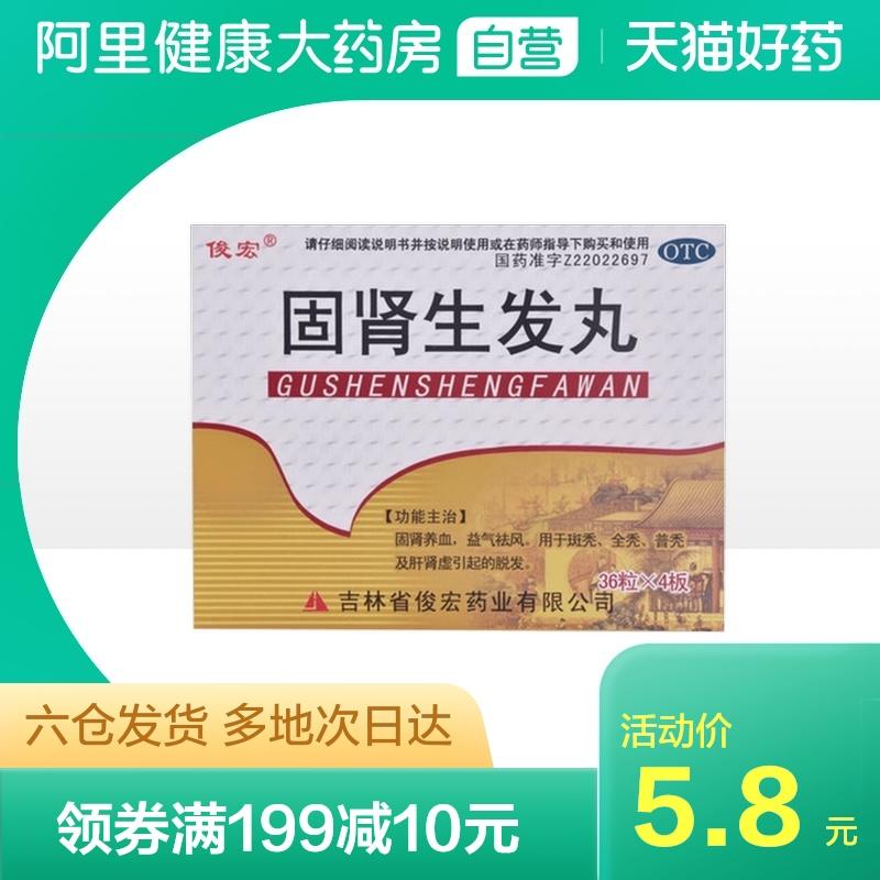 Junhong Gushen Shengfa pill 144 pills for hair loss and alopecia areata