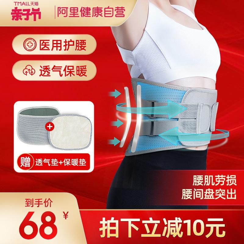 Weide medical belt protector for lumbar disc herniation lumbar muscle strain treatment device lumbar support fever waist circumference for men and women