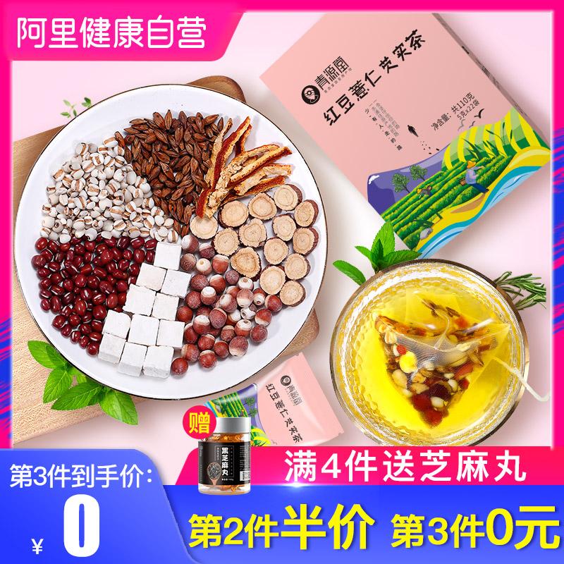 红豆薏米芡实茶非赤小豆薏仁米茶茯苓橘皮花茶组合男女茶小袋装