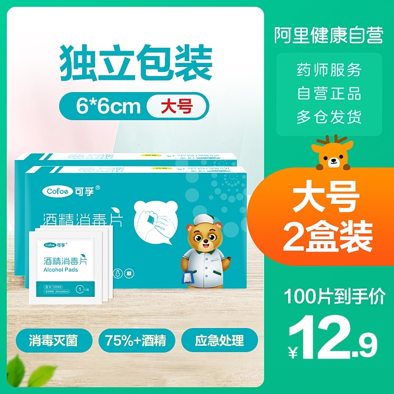 Kefu alcohol cotton tablet mobile phone tableware disposable alcohol disinfection tablet large wound cleaning and disinfection medical